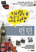지하철로 즐기는 세계 여행: 런던