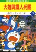 哆啦A夢彩色映畫版 10