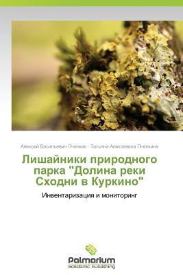 """Lishayniki prirodnogo parka """"Dolina reki Skhodni v Kurkino"""""""