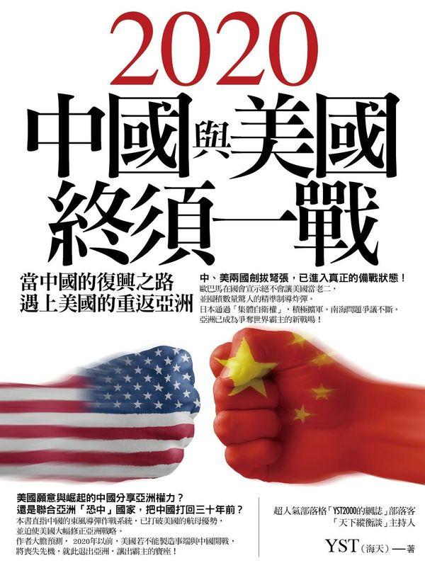 2020中國與美國�...