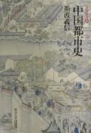 中国都市史