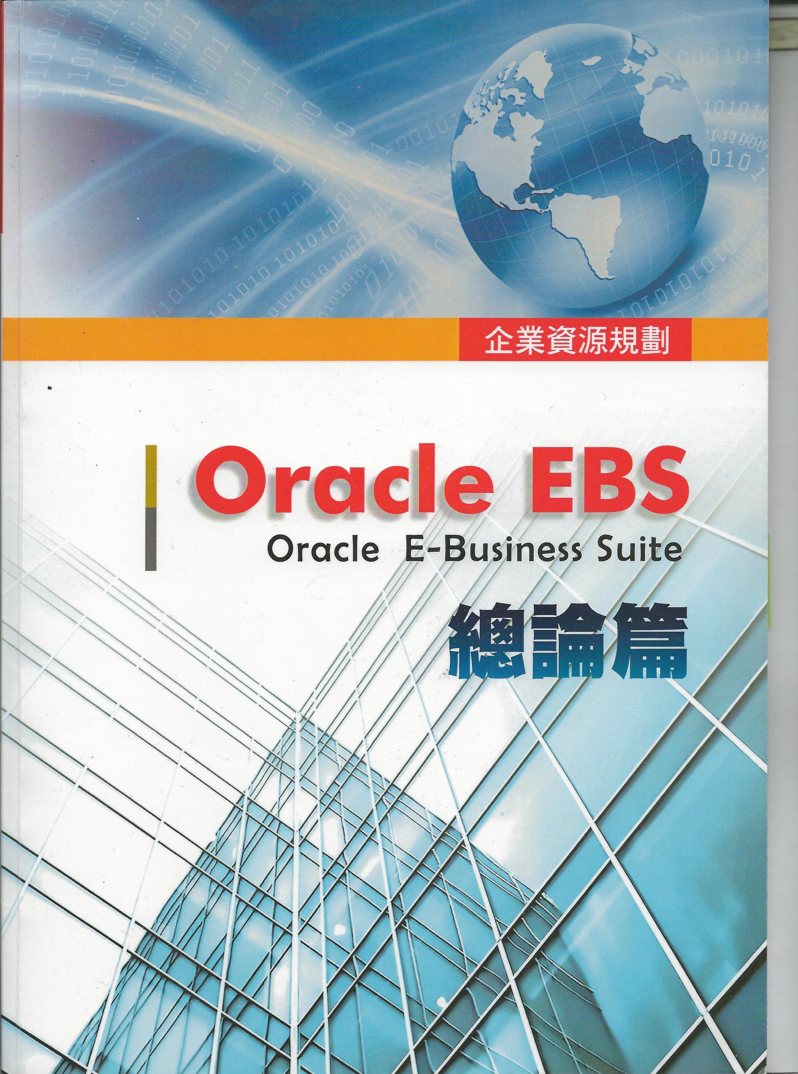 ORACLE EBS 總論篇