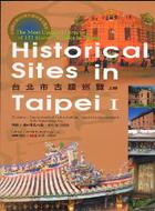 台北市古蹟巡覽