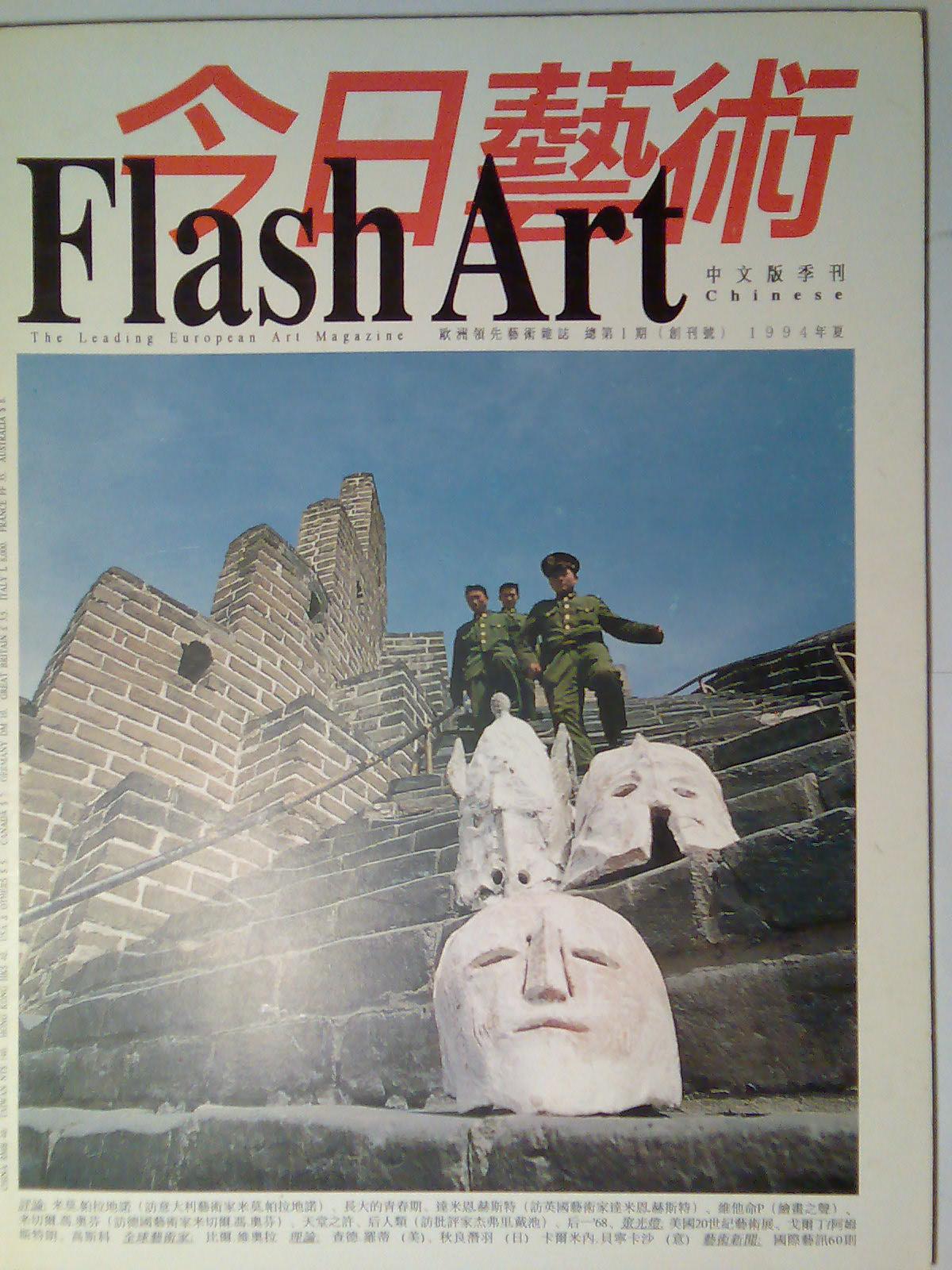 Flash Art今日藝術
