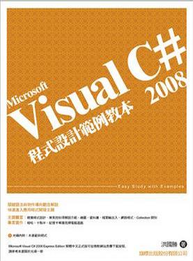 Visual C# 2008 程式設計範例教本(附光碟)