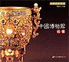 中國博物館巡覽─中華風物系列