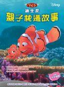 迪士尼親子枕邊故事, Vol.