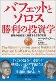 バフェットとソロス 勝利の投資学
