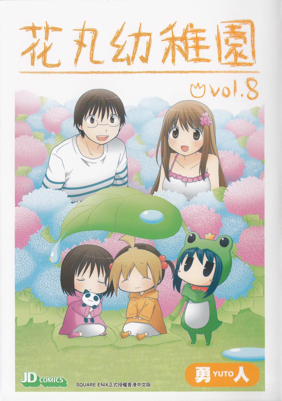 花丸幼稚園(Vol.8)