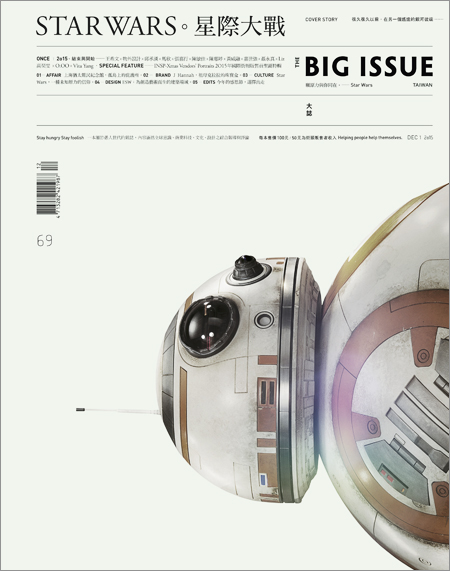 The Big Issue Taiwan...