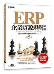 ERP企業資源規劃導論
