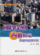 國貿業務丙級檢定學術科教戰守策