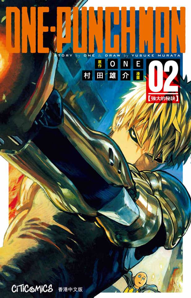 ONE-PUNCH MAN(2)