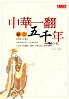 中華一翻五千年