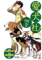 愛犬社! 02