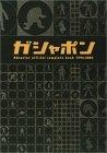 ガシャポンHGシリーズ オフィシャルコンプリートブック