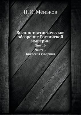 Voenno-Statisticheskoe Obozrenie Rossijskoj Imperii Tom 10. Chast 1. Kievskaya Guberniya