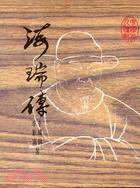 Hai Rui zhuan