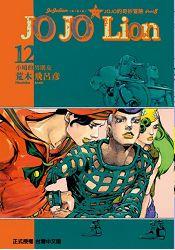 JOJO的奇妙冒險 PART 8 JOJO Lion 12