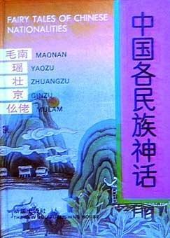中国各民族神话:毛南、瑶、壮、京、仫佬
