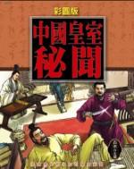 彩圖版-中國皇室秘聞