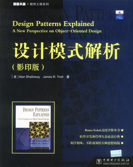 设计模式解析