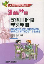 汉语学习手边册丛书-汉语儿化词学习手册