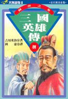 三國英雄傳(八)