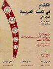 Al-kitaab fii Ta'allum Al-'Arabiyya with DVD's A Textbok For Begining Arabic