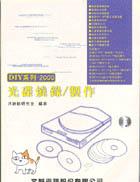 DIY系列2000