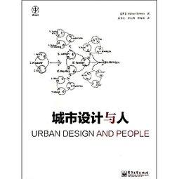 城市设计与人