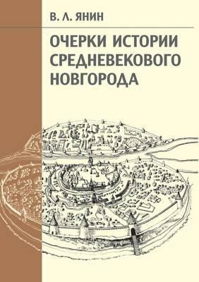 Ocherki istorii srednevekovogo Novgoroda