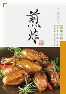 珠璣小館家常菜譜精選——煎炸