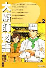 大廚師物語 2