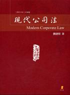 現代公司法