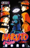 Naruto(ナルト)45