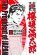 日本國大總統 櫻(士反)滿太郎 8