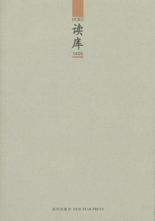 读库1405