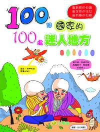 100個國家的100處迷人地方