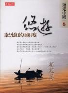 游走中國(5)