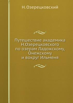 Puteshestvie akademika N.Ozeretskovskogo po ozeram Ladozhskomu, Onezhskomu i vokrug Il'menya