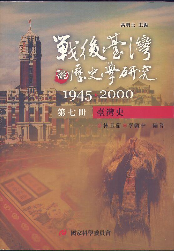 戰後台灣的歷史學研究(第七冊)