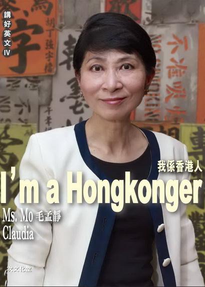 I'm a Hongkonger 我係香港人