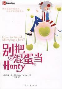 別把混蛋當 honey