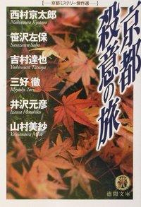 京都 殺意の旅―京都ミステリー傑作選