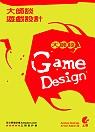 大師談游戲設計