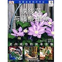 铁线莲与藤蔓植物