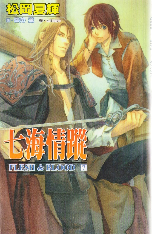 七海情蹤(07)
