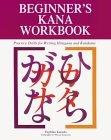 Beginner's Kana Workbook