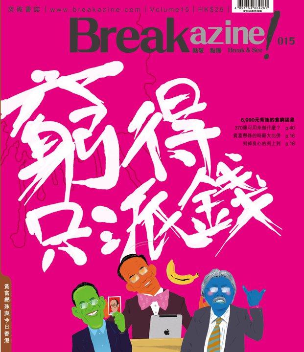 Breakazine!(015)